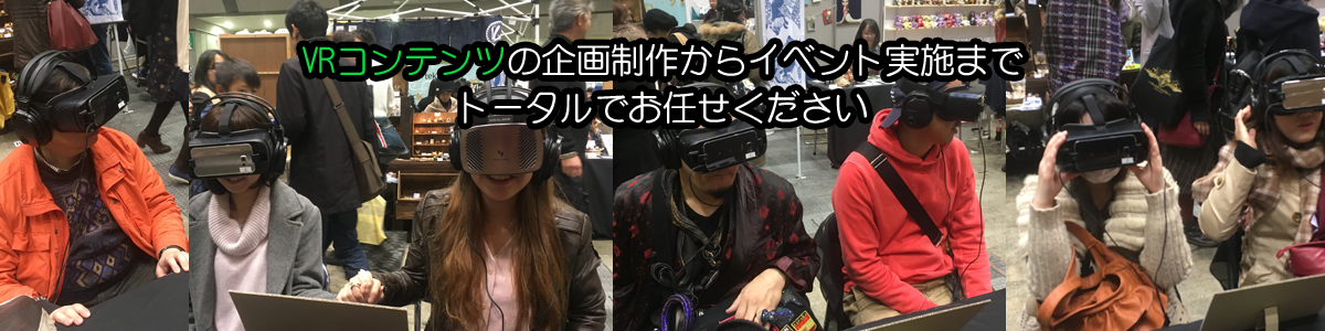 デザインフェスタ VR体験