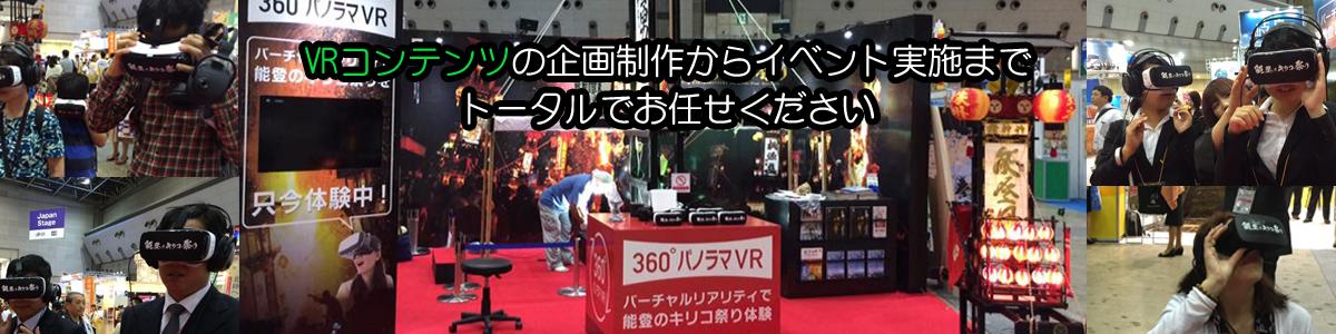ツーリズムexpoジャパン 石川県ブース VR制作担当