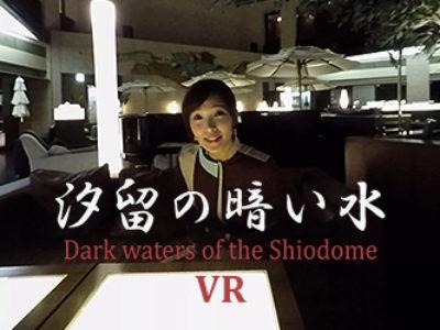 ドリロボ制作「汐留の暗い水」が今月初めよりDMMさんより配信開始!